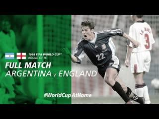 #WorldCupAtHome | Аргентина - Англия | Чемпионат Мира 1998 (Франция)