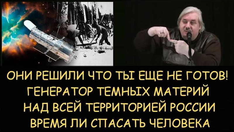 Н Левашов Люди еще не готовы Генератор темных материя над всей Россией Время ли спасать человека