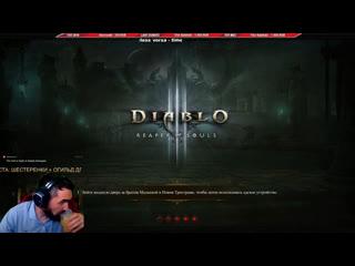 Diablo 3  Доброе субботнее утро