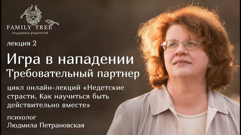 Людмила Петрановская Игра в нападении Требовательный партнер Цикл Недетские страсти