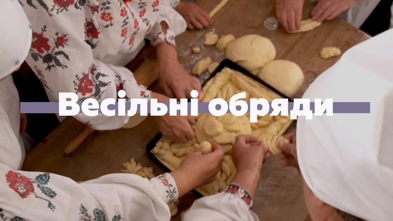 Весільні обряди. Село Краснопілка Уманського району. (традиційна культура)