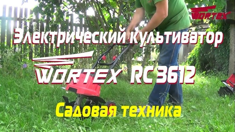 Электрический культиватор WORTEX RC 3612 Electric tiller WORTEX RC 3612