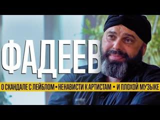 Фадеев наносит ответный удар: о скандале с лейблом, ненависти к артистам и плохой музыке