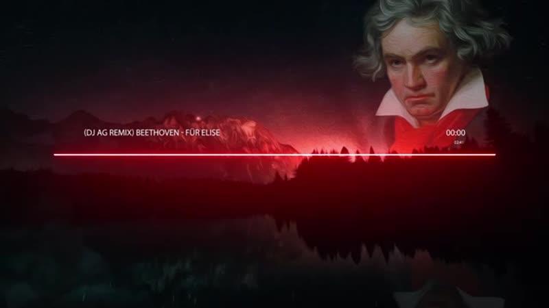 Beethoven Für Elise DJ AG Remix 360P mp4