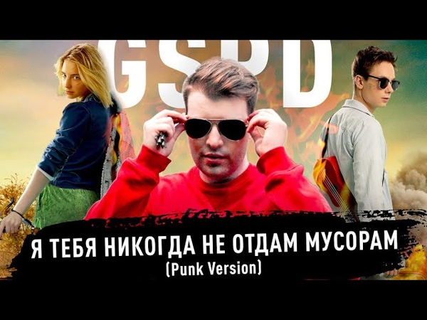 GSPD - Я тебя никогда не отдам мусорам (Punk Version) 2020