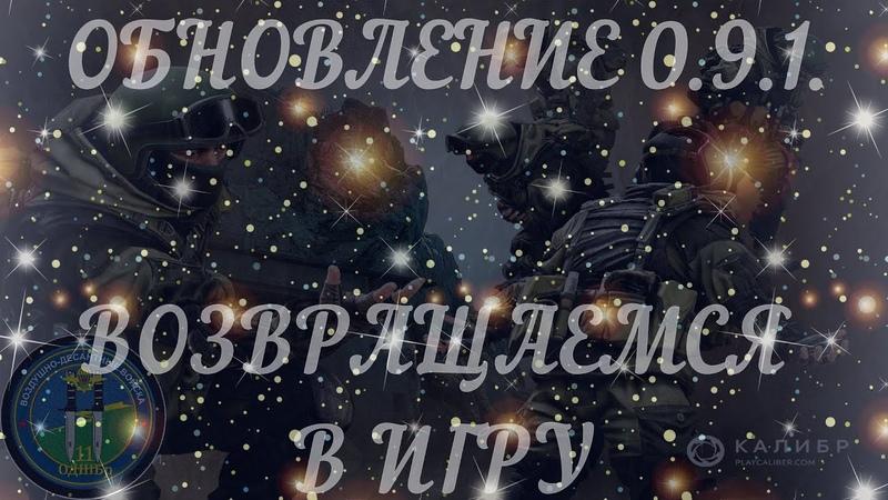 КАЛИБР➤ОБНОВЛЕНИЕ 0 9 1 ➤ВОЗВРАЩАЕМСЯ В ИГРУ➤11 ОТШБР➤ДЕСАНТУРА В СТРОЮ➤