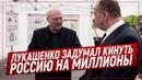 Лукашенко задумал кинуть Россию на миллионы (Telegram. Обзор)