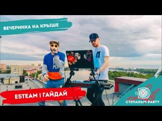 Любинский.LIFE/Степаныч party/ESTEAM/ГАЙДАЙ/
