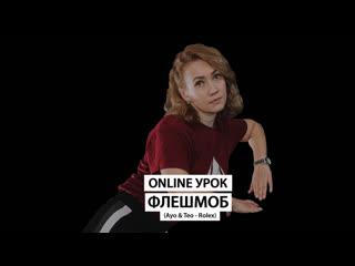 ANGAR online обучение | Флэшмоб Ayo & Teo  Rolex