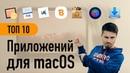 Лучшие приложения для macOS / Что установлено на моем Mac?