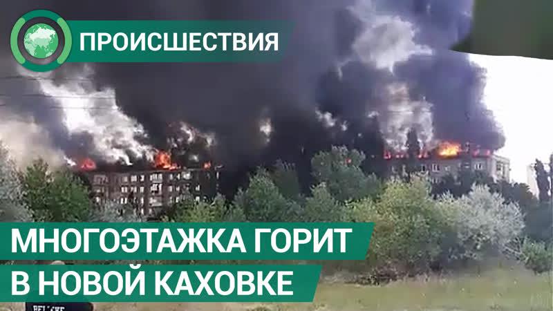 Жилая многоэтажка горит в Новой Каховке. ФАН-ТВ