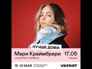 Мари Краймбрери на VK Fest!