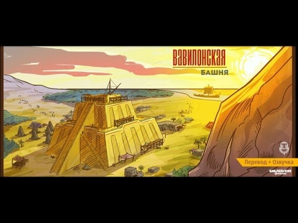 КАК ВЫГЛЯДЕЛА ВАВИЛОНСКАЯ БАШНЯ Доказательства того что Вавилонская башня была реальной