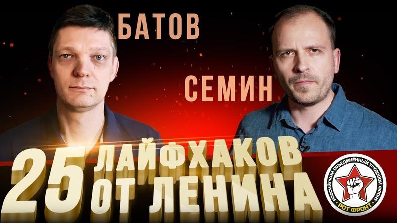 25 лайфхаков от Ленина 1-2 | Батов, Сёмин