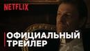 Сквозь снег. 2 сезон Официальный трейлер Netflix