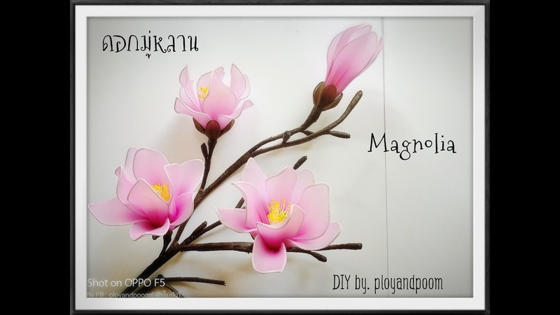 EP 99 ดอกมู่หลาน Magnolia How to make nylon stocking flower ployandpoom