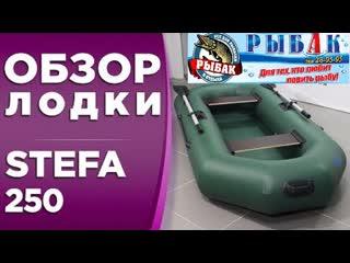 ОБЗОР НАДУВНОЙ ЛОДКИ ПВХ СТЕФА 250 (Stefa 250)