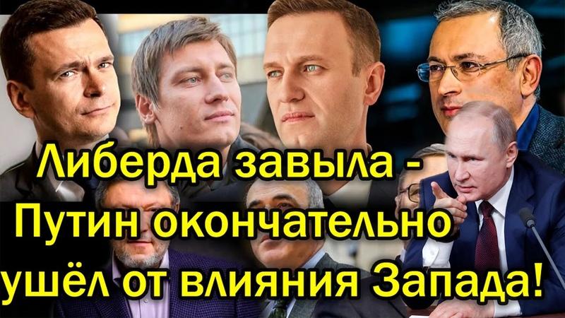 5-ая колонна возмущена - Путин окончательно уходит от влияния Запада!