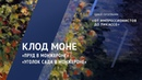Жемчужины коллекции. Клод Моне. «Пруд в Монжероне» и «Уголок сада в Монжероне» | The State Hermitage Museum