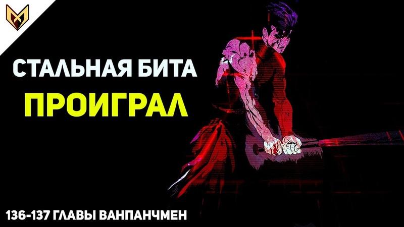 БИТВА ГЕРОЕВ РАЗБОР 136 137 ГЛАВЫ ВАНПАНЧМЕН ONE