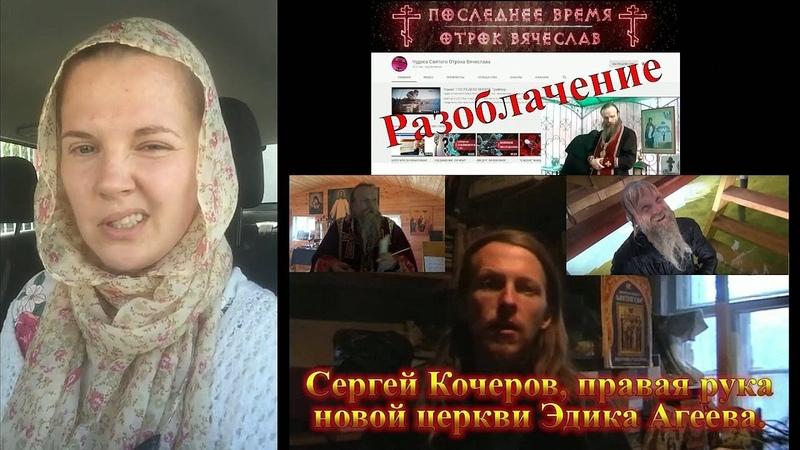 Подробности задержания владыки Агеева ФСБ и убийстве Михаила Прелесть р Б Юлии в машине с Питера