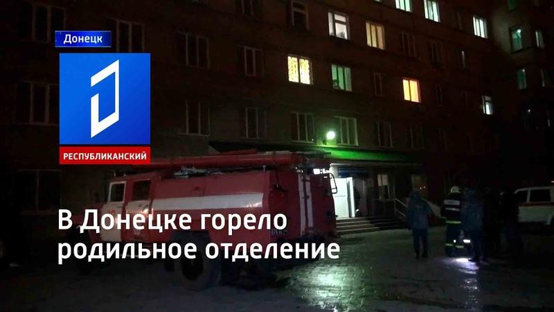 В Донецке горело родильное отделение