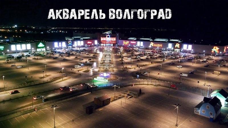 Mavic Mini Aquarelle shopping center Volgograd time lapse