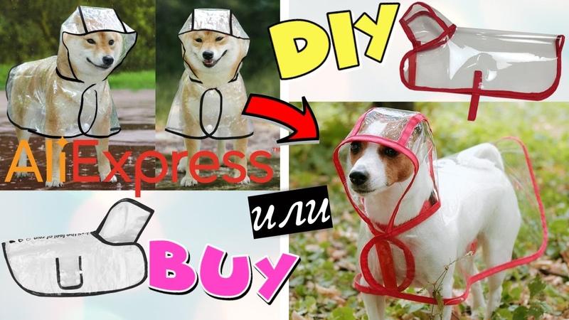 BUY или DIY Делаем трендовый дождевик плащ для собаки из клеёнки ДЕШЕВО БЫСТРО И ЛЕГКО