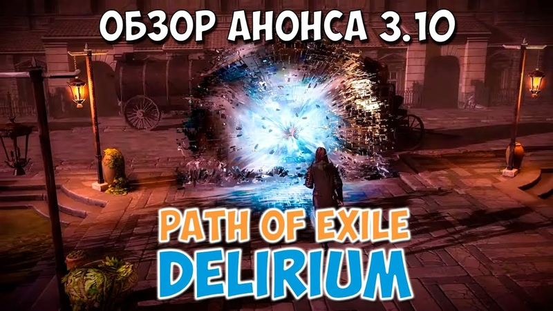 PoE 3 10 Анонс лиги Делириум Path of Exile Delirium Обзор