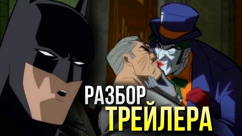 Бэтмен Долгий Хэллоуин Часть 1 разбор трейлера Мультвселенная DC Comics Пасхалки и Отсылки