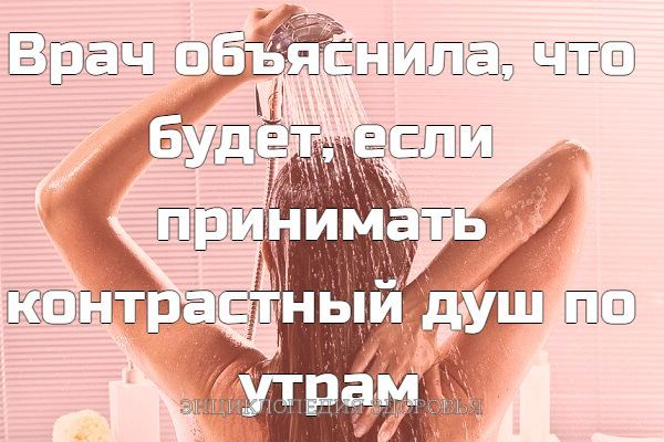 Врач-гастроэнтеролог и диетолог Ирина Потянова рассказала, как контрастный