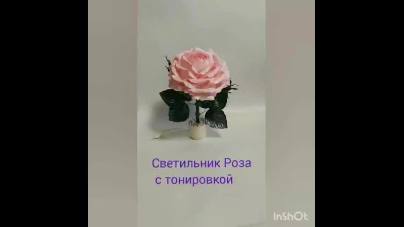 Светильник Роза с тонировкой