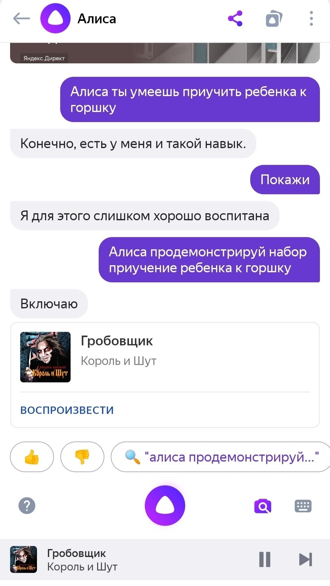 Алиса умничка)
