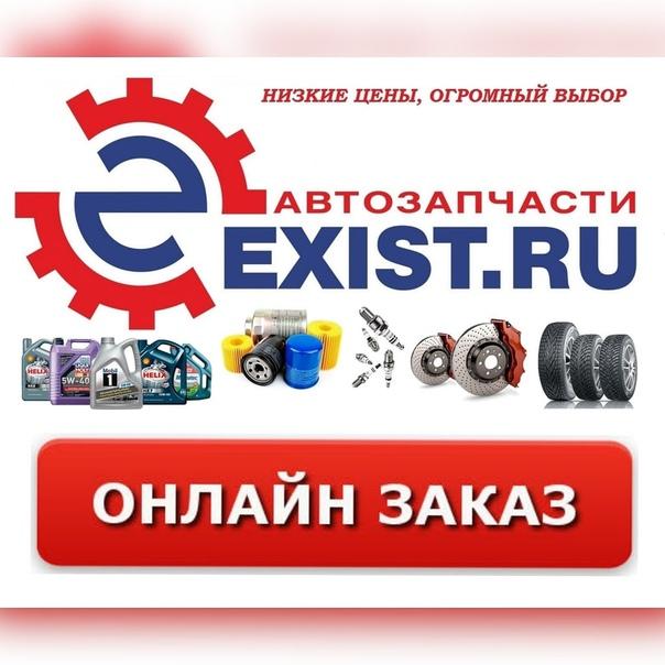 Exist Ru Интернет Магазин Москва Адреса