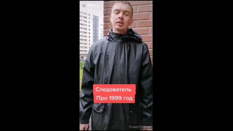 Следователь про 1999 год