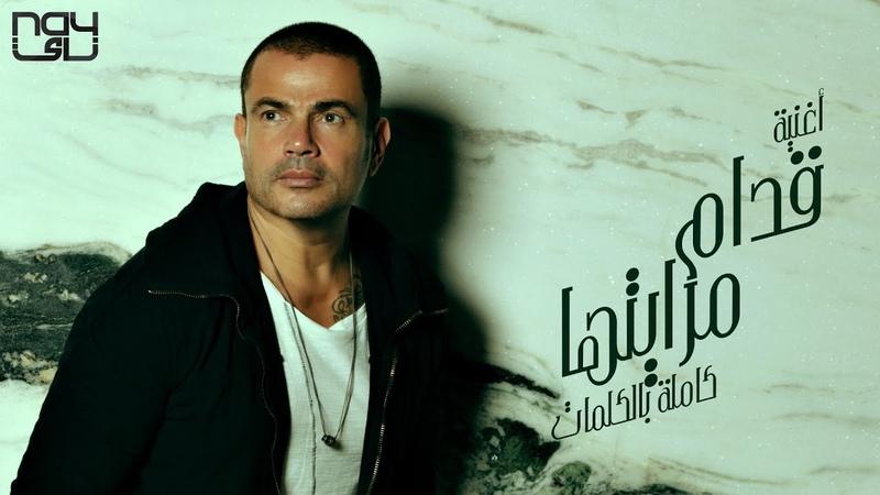 Amr Diab - Odam Merayetha عمرو دياب - قدام مرايتها