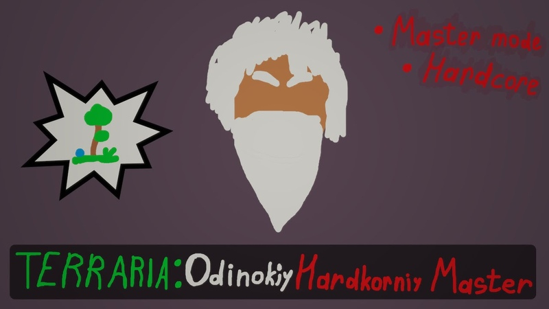 30 ура поверхность Terrarira Odinokiy Hardkorniy Master