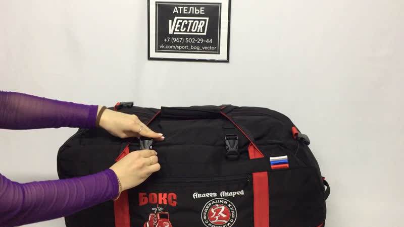 Сумка рюкзак для Бокса
