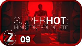 SUPERHOT: MIND CONTROL DELETE ➤ Зависимость ➤ Прохождение #9