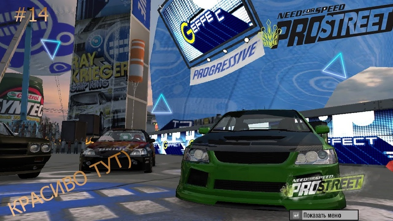 Need for Speed™ ProStreet 14 Умные срезки