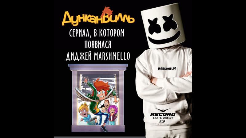 Дунканвилль Новый сериал от продюсеров Симпсонов Отсылка к Marshmello в 1 серии
