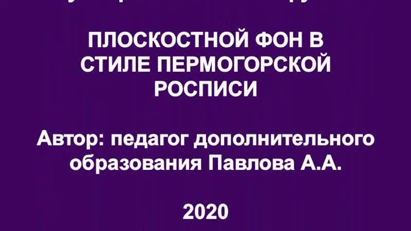 ГБУДО ДДТ Ораниенбаум Плоскостной декоративный фон в программе Paint 3D
