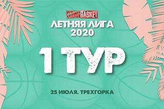 ОдинBasket. Летняя Лига 2020. 1 Тур