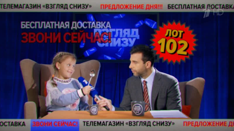 Взгляд снизу на рекламу Вечерний Ургант 23 10 2020