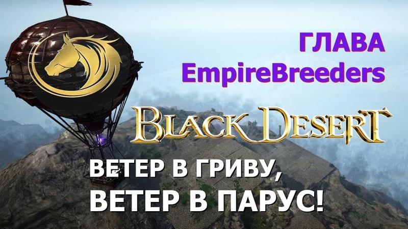 Black Desert гильдия EmpireBreeders Ветер в гриву ветер в парус Интервью ведет Siglavia