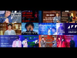 rus sub Полный сборник выступлений Singer2020 Hua Chenyu  ()