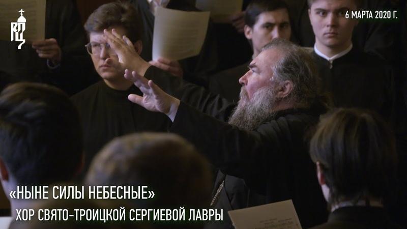 «Ныне силы Небесные». Хор Свято-Троицкой Сергиевой Лавры