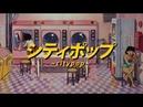 Mellow Days 80s Japanese City Pop 시티팝 シティポップ