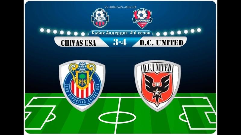 Chivas USA 3-4 D.C. United