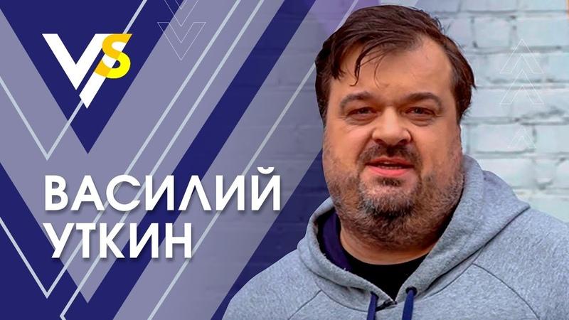 Василий Уткин скандал с Усиком феномен Роналду и Шевчук президент